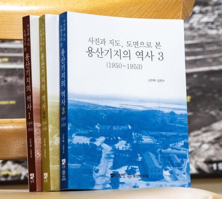 사진과 지도, 도면으로 본 용산기지의 역사 (1~3권)