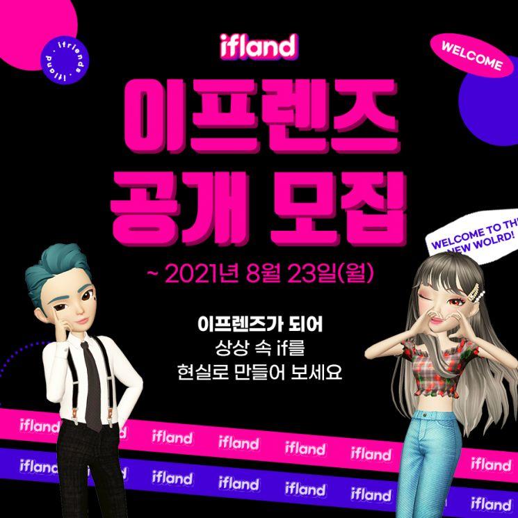 SKT, 메타버스 '이프랜드'서 활동할 아바타 인플루언서 모집