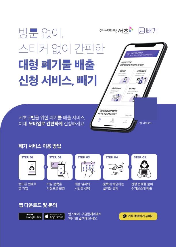 서초구, 대형폐기물 배출 모바일 앱 '빼기' 운영