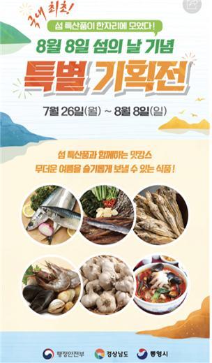 행안부, 6~8일 통영서 '제2회 섬의 날' 행사 개최