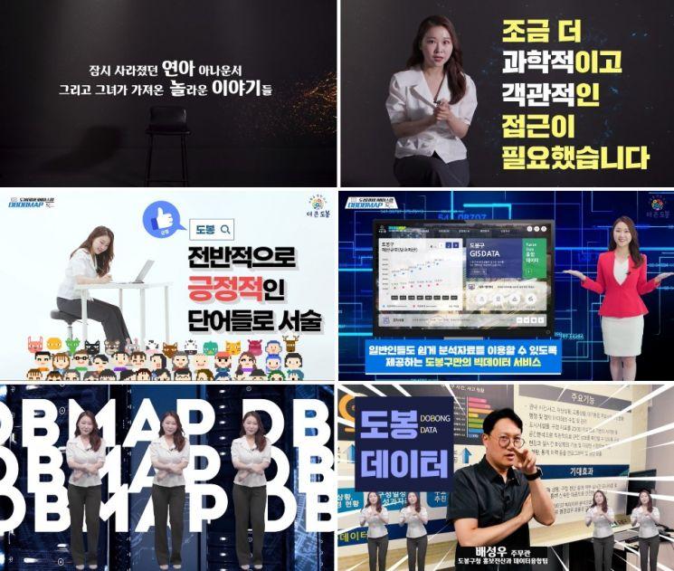도봉구 정책백서 시즌2 '도봉디비디비맵' 영상 공개