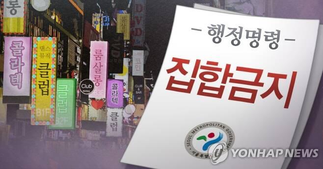 부산진구의 한 노래방이 4일 나흘만에 집합금지 행정 명령을 어기고 몰래 영업하다 적발됐다.