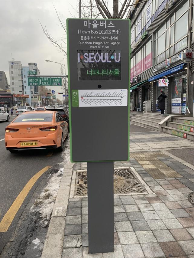 '마을버스 서비스' 시내버스 수준으로 바뀐다…서울시, 낙후시설 대폭 개선