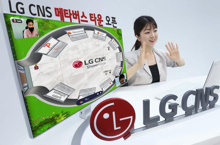 LG CNS 직원이 메타버스 타운에서 고객과 화상 미팅을 하고 있다.