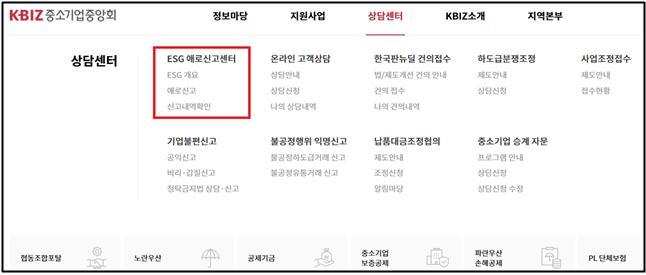 """중기중앙회 'ESG 애로신고센터' 설치…""""중소기업 경영안정 도모"""""""