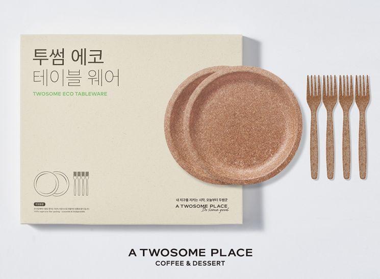 투썸플레이스 밀겨 소재 '투썸 에코 테이블 웨어'. 사진=투썸플레이스