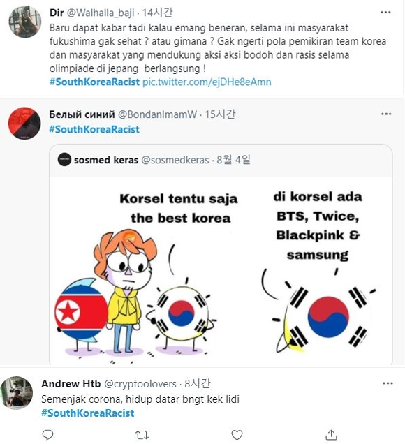 """""""한국은 인종차별주의자""""라는 해시태그 운동을 벌이고 있는 인도네시아 현지 누리꾼들 / 사진=트위터 캡처"""