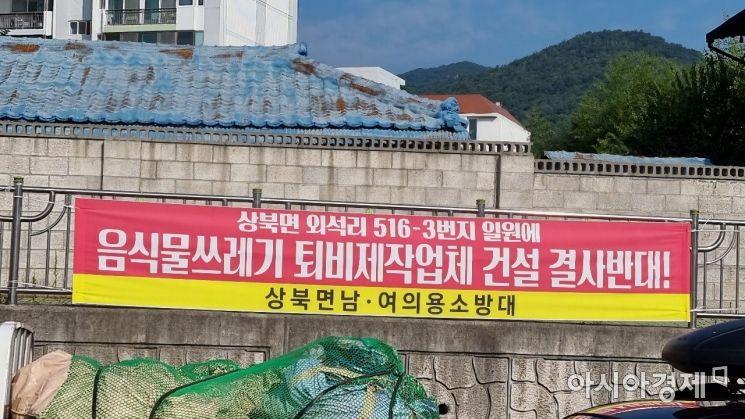 양산시 사회단체들이 음식물류폐기물처리시설을 반대하는 현수막을 시가지 곳곳에 내걸고 반발하고 있다. /주철인 기자 x906@
