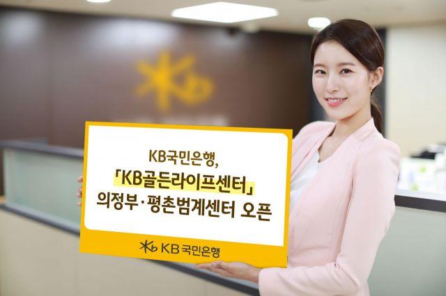 KB국민은행, 'KB골든라이프센터' 의정부·평촌범계센터 오픈