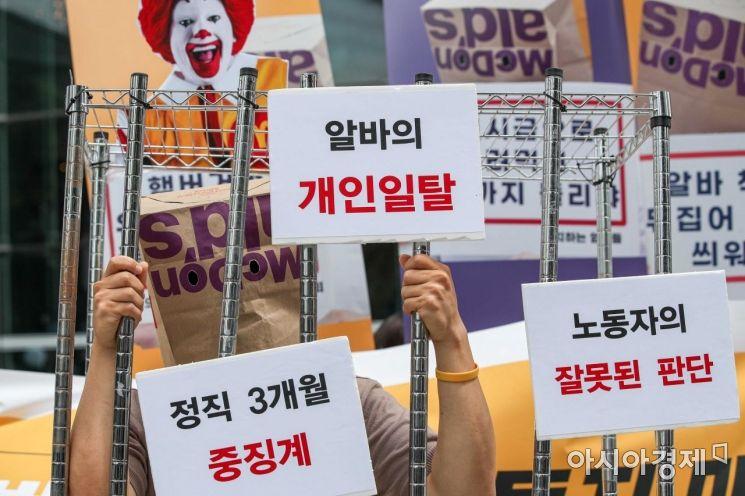 [포토]맥도날드 규탄 기자회견 개최