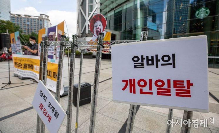 [포토]맥도날드 규탄하는 시민단체