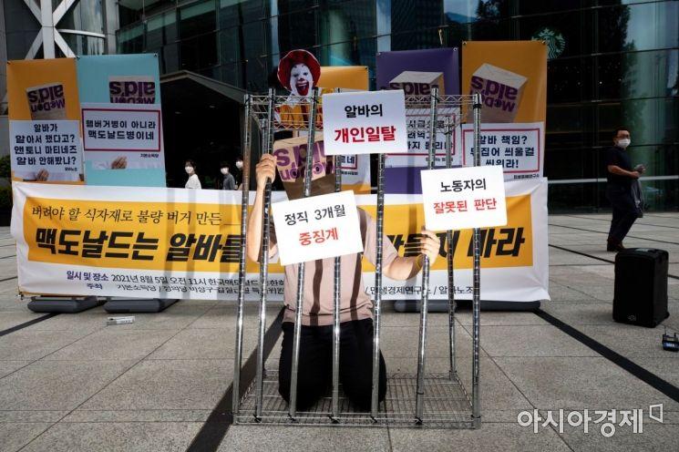 [포토]맥도날드 규탄 기자회견