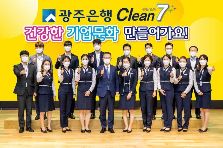 광주은행, 수평적 기업문화 조성에 앞장
