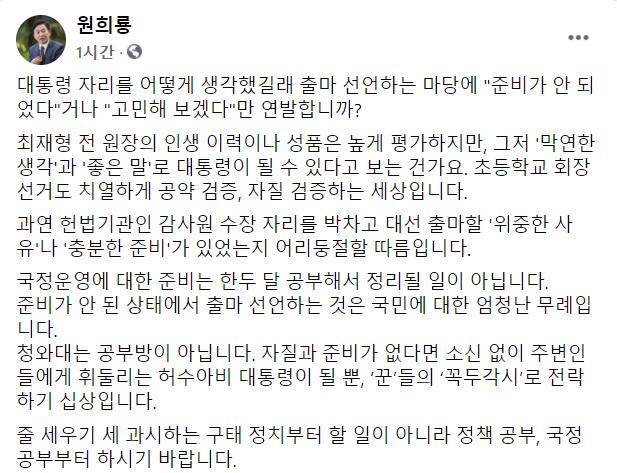 """원희룡 """"尹 후쿠시마 오염수 발언, 본인 생각이라면 기본 자질도 안 된 것"""""""