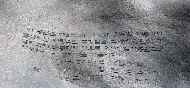 일해공원 전두환 친필 표지석. [이미지출처=연합뉴스]
