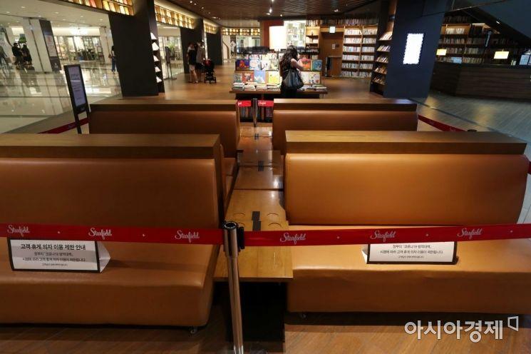 별마당도서관 휴게공간이 코로나19로 폐쇄돼 있다. /문호남 기자 munonam@