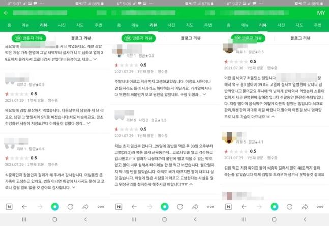 사진=해당 김밥집 네이버 리뷰 캡처
