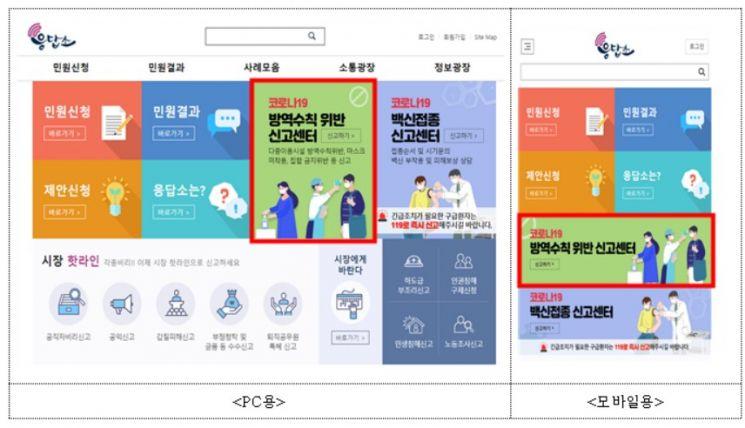서울시, 코로나 방역수칙 위반 대응 '전담 창구' 가동…신고센터 운영 강화