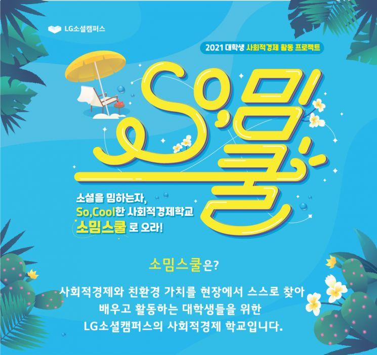 LG전자-LG화학, 대학생 대상 사회적 경제 프로그램 '소밈스쿨' 운영