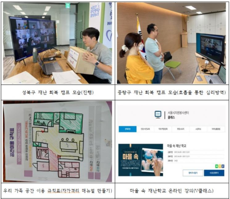 서울시, 일상 재난 극복 '재난학교·재난캠프' 10월까지 운영