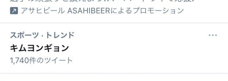 일본 트위터 실시간 트렌드에 올라간 김연경 선수의 이름 / 사진=트위터 캡처