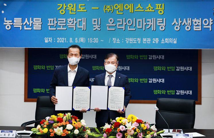 NS홈쇼핑은 강원도와 '농특산물 판로확대'를 위한 업무협약을 체결했다.