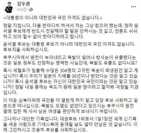 """김두관, 尹 '후쿠시마' 발언에 """"대한민국 국민 자격도 없어...사퇴하라"""""""
