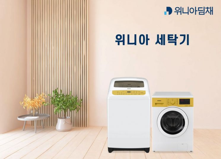 위니아 크린 전자동 세탁기 15㎏과 위니아 공기방울 드럼 세탁기 9㎏[사진제공=위니아딤채]