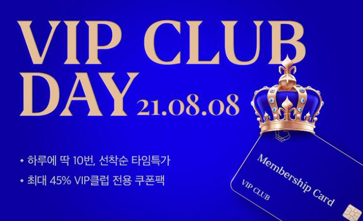 위메프, 8월 'VIP클럽데이'…최대 45% 할인