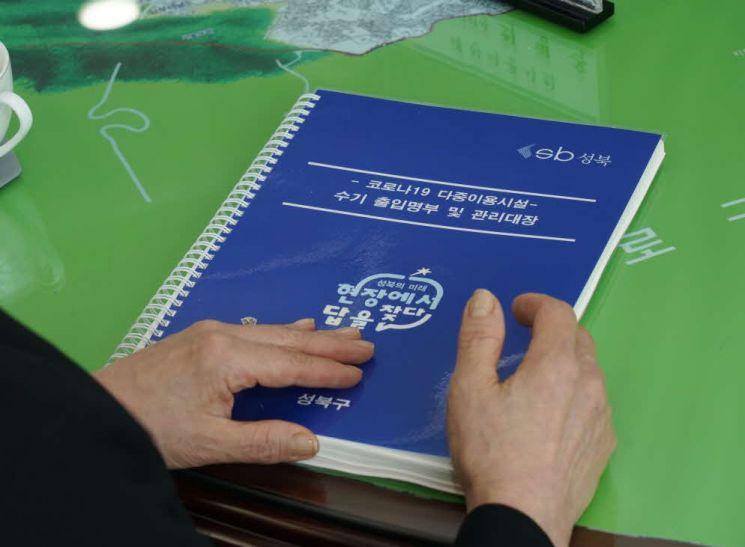 성북구는 코로나19 확산 방지를 위해 다중이용시설 수기명부를 책자 형식으로 제작해 각 시설에 배부하기로 약속했다.