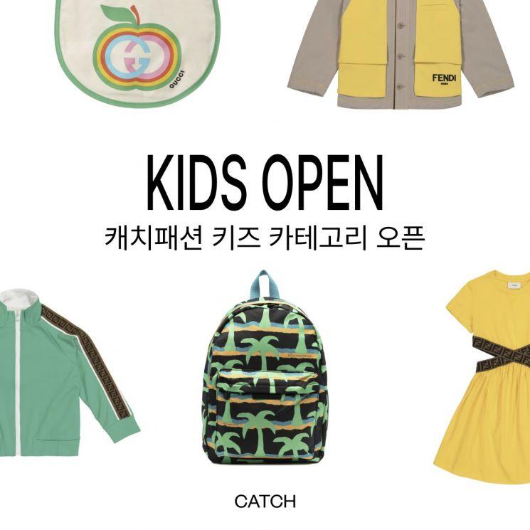 캐치패션, '키즈웨어' 부문 신규 개설