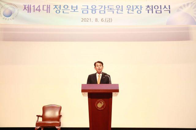 [포토]제14대 정은보 금융감독원장 취임식