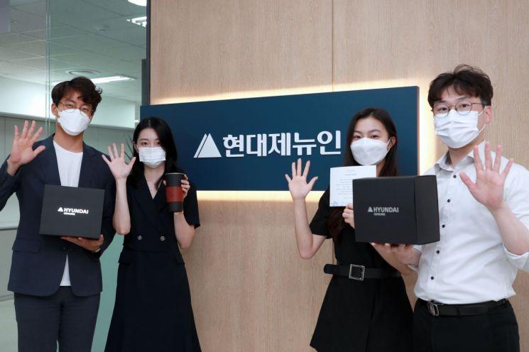 경기도 성남시 현대제뉴인 분당 사무소에서 웰컴 키트를 증정 받은 직원들이 환하게 웃고 있다.[사진제공=현대제뉴인]