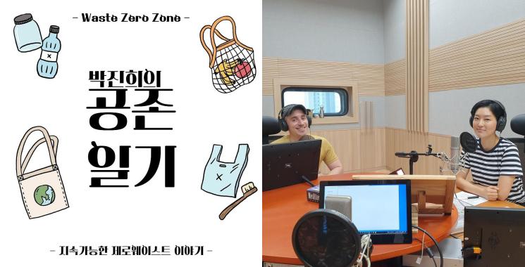 팟캐스트로 제로웨이스트 정보 전하는 배우 박진희. ⓒ박진희 인스타그램