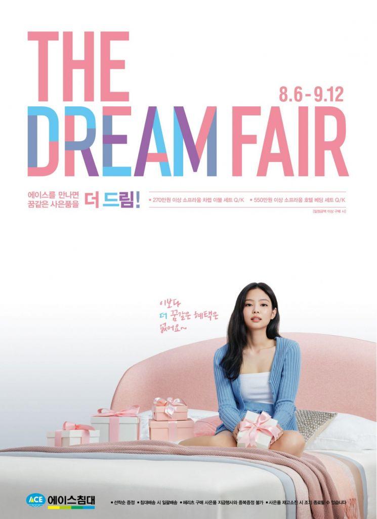 에이스침대, 이사·혼수 준비 '더드림페어' 행사…내달 12일까지