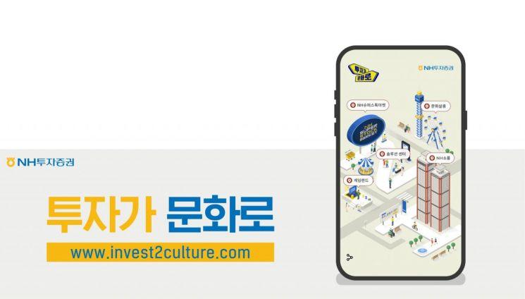 NH투자증권은 새로운 고객 경험을 지속적으로 제공할 수 있는 증권사 최초의 브랜드 디지털 플랫폼을 운영하고 있다.