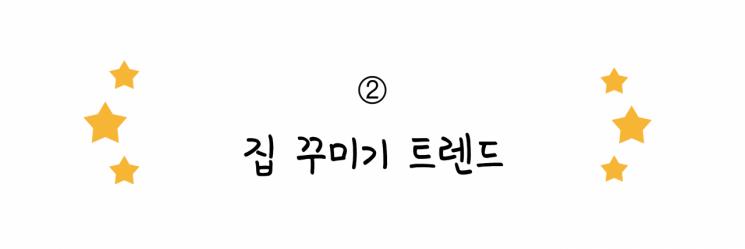 """""""나도 꾸밀거야!"""" MZ세대 취향이 담긴 '집 꾸미기'"""