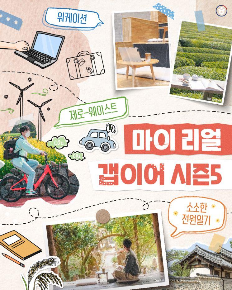 관광공사, 나를 찾는 여행 '마이 리얼 갭이어' 내달 활동 개시