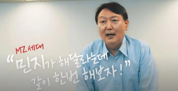국민의힘 대권주자인 윤석열 전 검찰총장 대선 캠프가 지난 8월21일 청년세대 문제 해결을 위한 온라인 캠페인 '민지야 부탁해'를 시작했다. [이미지출처=연합뉴스]