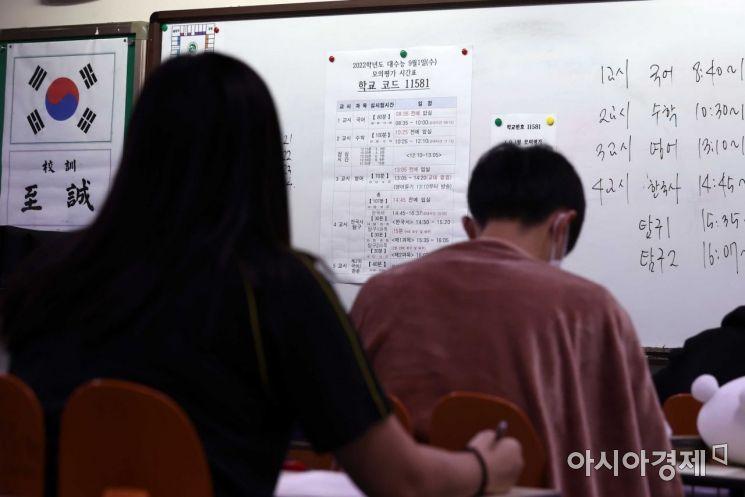 1일 서울 마포구 상암고등학교에서 고3 학생들이 2022학년도 수능 9월 모의평가를 준비하고 있다./강진형 기자aymsdream@