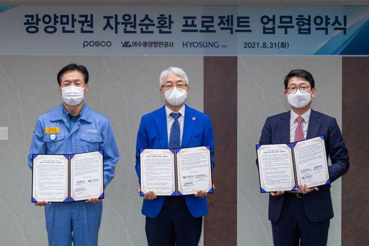 효성티앤씨, '광양만 자원순환 프로젝트' MOU 체결