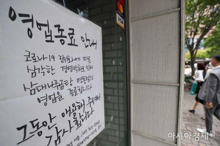 서울 중구 명동의 한 식당이 폐업 안내문을 붙인 모습. /문호남 기자 munonam@
