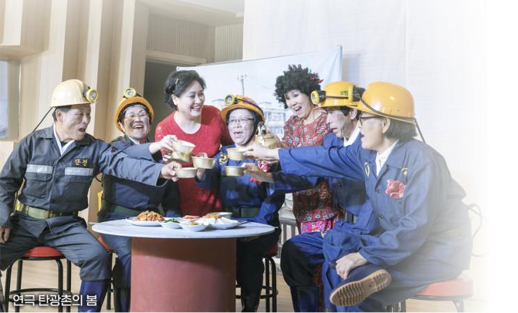 연극 '탄광촌의 봄'의 한 장면.