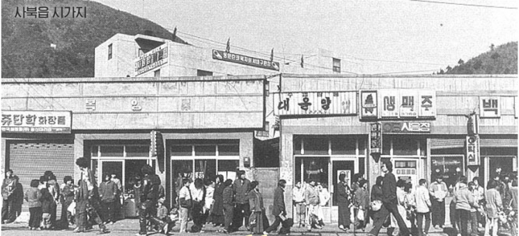 강원 정선군 사북읍 시가지의 전성기 시절 모습.