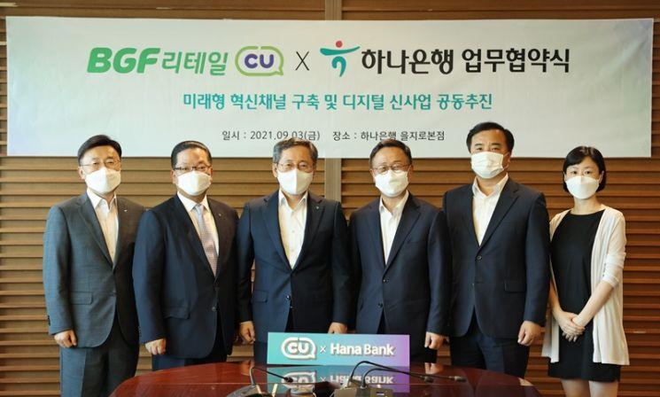 BGF리테일과 하나은행이 미래형 혁신채널 구축 및 디지털 신사업 공동 추진을 위한 업무협약을 체결했다. (왼쪽에서 세번째부터) 박성호 하나은행 은행장, 이건준 BGF리테일 대표 등 양사 관계자들이 기념 촬영을 하고 있다.
