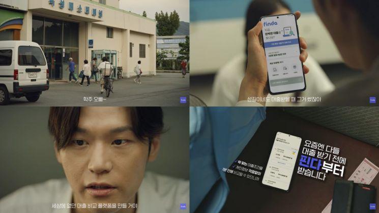 핀테크 스타트업 '핀다'의 첫 TV 광고 '청춘편.' [사진제공 = 핀다]