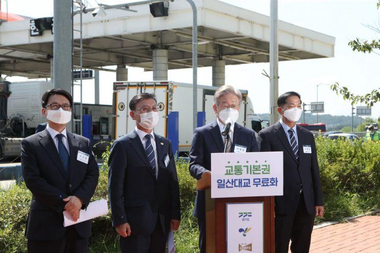 일산대교 무료화 선언 합동브리핑 [연합뉴스]