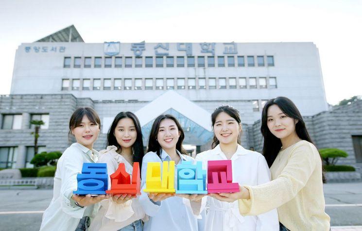 동신대, 대학혁신지원사업 '최우수 A등급'