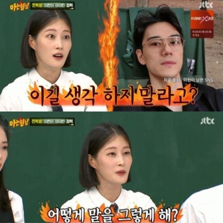 모델 이현이가 11일 방송된 JTBC 예능 프로그램 '아는 형님'에서 축구 탓에 남편과 싸웠던 일화를 털어놓았다. [사진=JTBC '아는형님' 캡처]