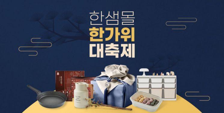 한샘, 온오프라인 생활용품 할인 행사…식기건조대 최대 50%↓